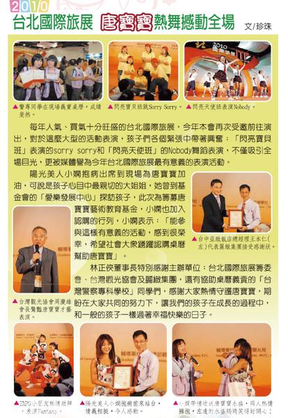 2010台北國際旅展
