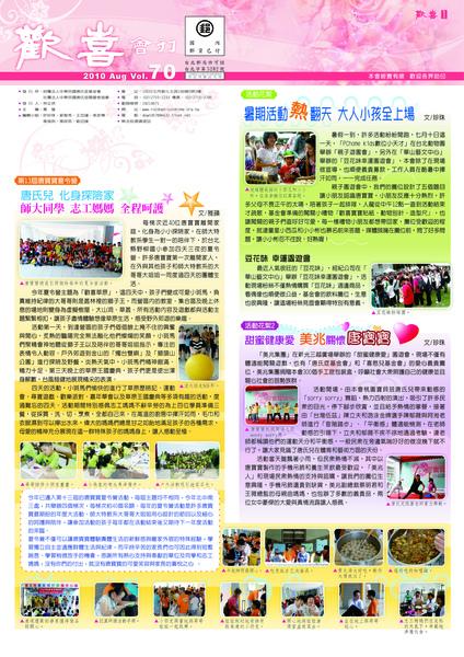 990816-70期歡喜會刊檔案_頁面_1.jpg