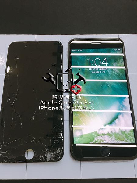 iPhone 7 plus 螢幕維修_170112_0026.png