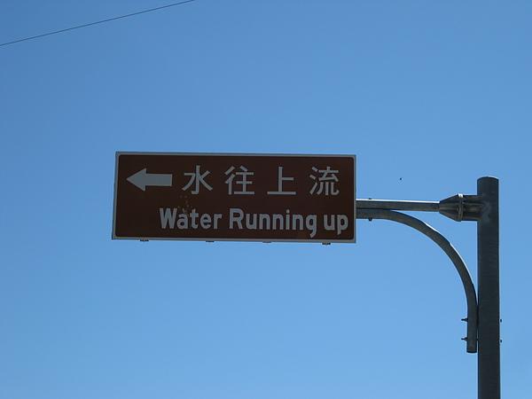 水往上流.jpg