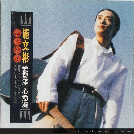 愛愈深心愈凝1993點將,EMI,金牌大風.jpg