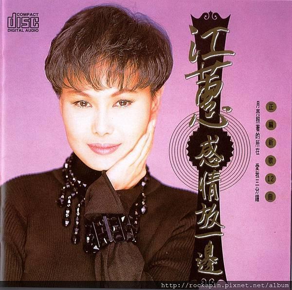 感情放一邊1993點將,EMI,金牌大風.jpg
