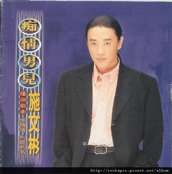 癡情男兒1994點將唱片,EMI,金牌大風.jpg