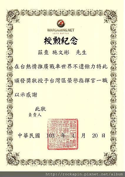 戰車世界授勳證書049