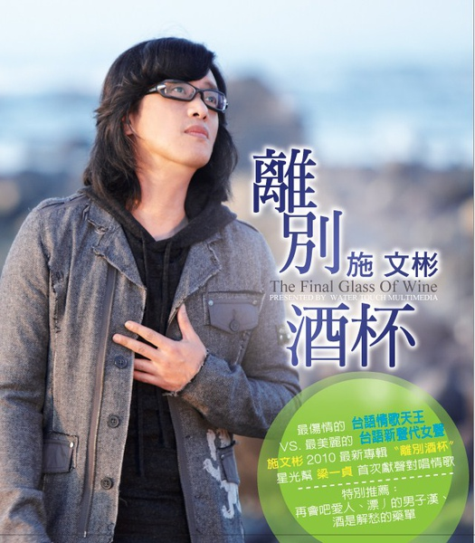 2010最新專輯離別酒杯封面曝光2月4日發行.jpg
