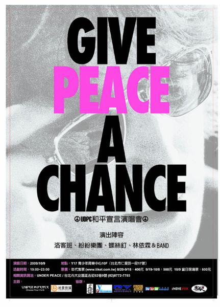 UDPC 和平宣言演唱會