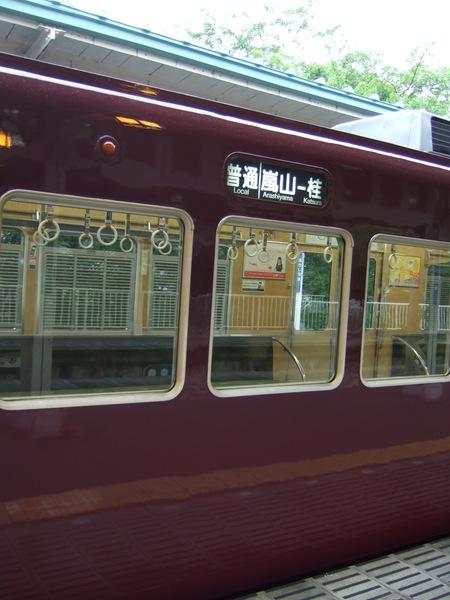 嵐山 火車