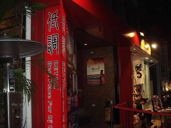 小范投資的夜店 【低調】 門口