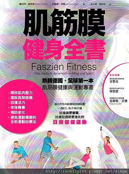 肌筋膜健身全書.jpg