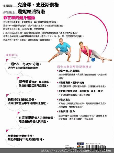 肌筋膜健身全書02.jpg