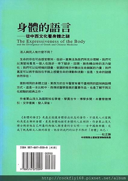 身體的語言02.jpg