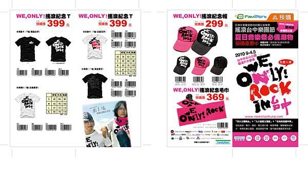 2010搖滾台中樂團節-預購DM.jpg