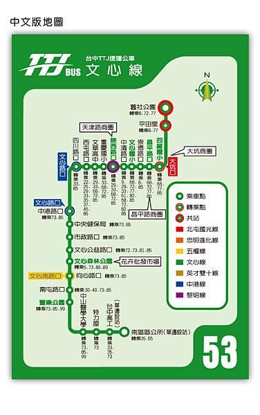 台中TTJ捷運公車文心線