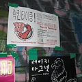 Seoul Hongde CLUB FF-02.JPG