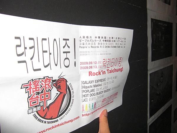 Seoul Hongde SOUND HOLIC.JPG