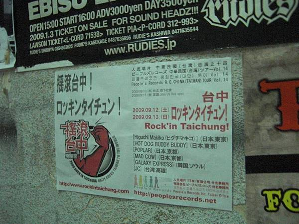 Tokyo Shinjuku ACB HALL.JPG