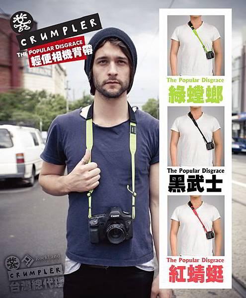 【春夏新鮮貨】Crumpler小野人PDE 輕便相機背帶