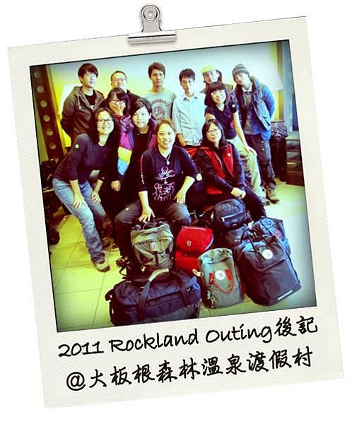 1.[Rockland趴趴走]2011Rockland Outing@大板根森林溫泉渡假村.jpg