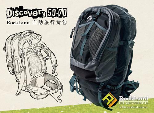 2.【Rockland 14週年慶】密技11:CP值爆表!Rockland Discovery 50-70自助旅行背包(產品圖).jpg