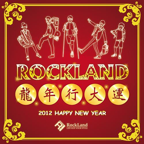 龍年行大運:炮聲龍龍新年到,步步高升好徵兆