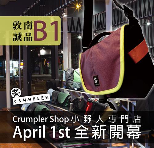 Crumpler Shop誠品開幕公告