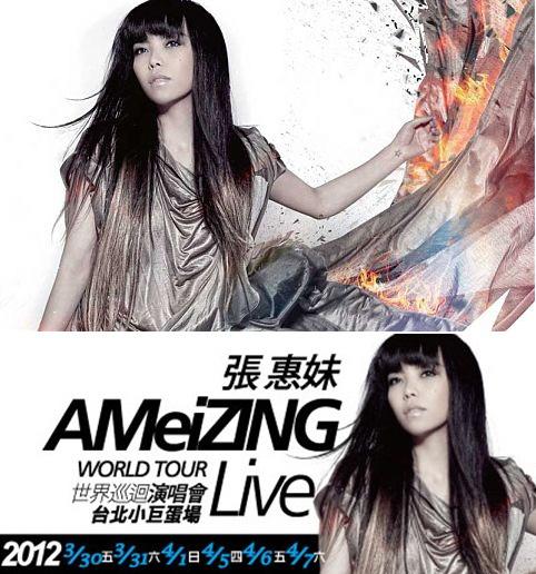 AMeiZING演唱會