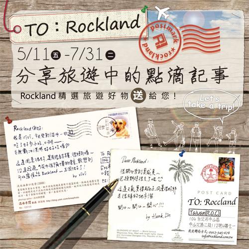 1.「TO:Rockland」分享旅遊中的點滴記事─明信片回函抽獎活動(活動主視覺)