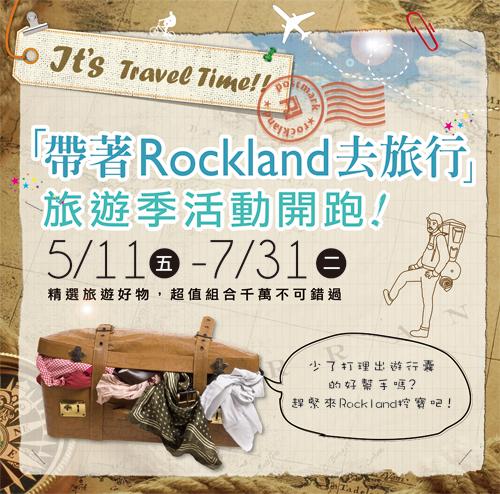 1.「帶著Rockland去旅行」 旅遊季活動開跑囉 ~ 旅遊好物,划算購入!(旅遊季活動主視覺)
