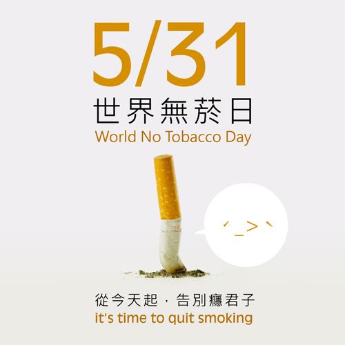 1. 5月31日世界無菸日-淡定過生活,告別癮君子