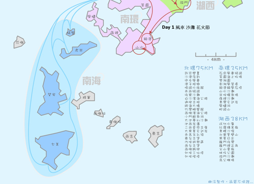 2. 帶著Rockland去旅行—老編趴趴走之澎湖豐富之旅(上)-澎湖之行路線圖 大家可以清楚的了解行程的安排喔(地圖下半)