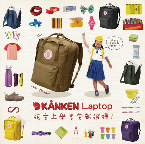 1.[RL報報] kånken Laptop電腦包,孩童上學書包新選擇!(文章主視覺500P)