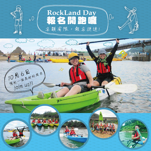 [公告]舉槳出航,划向大海~RockLand Day!