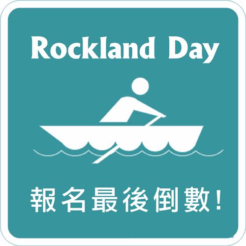 Rockland Day即將提前截止~最後名額手刀報名吧!