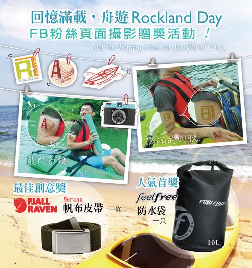 上傳照片得好禮!「回憶滿載,舟遊Rockland Day!」FB贈獎活動