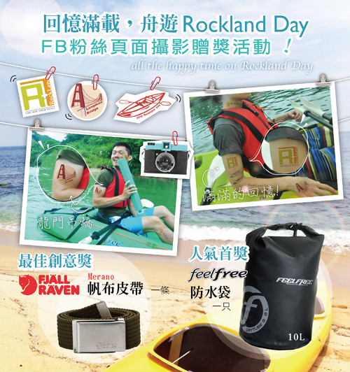 「回憶滿載,舟遊Rockland Day!」FB贈獎活動 得獎公告
