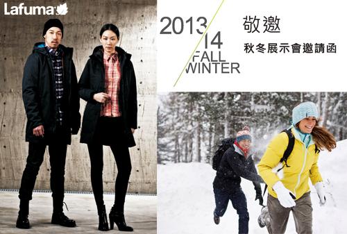 2013年秋冬市場展望