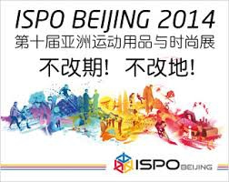 店長北京初體驗(上) 2014北京ISPO戶外用品展