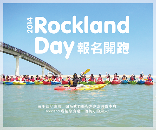 [公告] 2014/05/31 RockLand Day!龍門雙溪河,划槳尋幽 ~