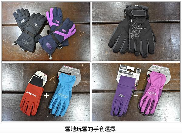 雪地旅遊手套穿戴方式1.png