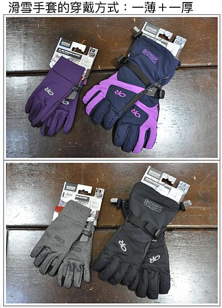 滑雪手套的穿戴方式.png