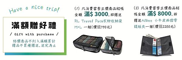 旅遊季滿額贈品.png