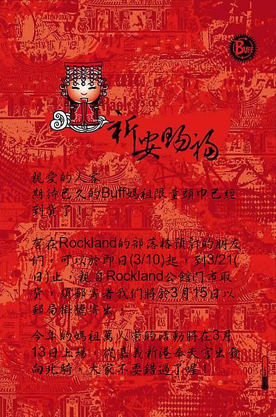 2010 媽祖萬人崇bike 預購取貨通知.jpg