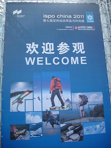 中國ISPO展場外觀