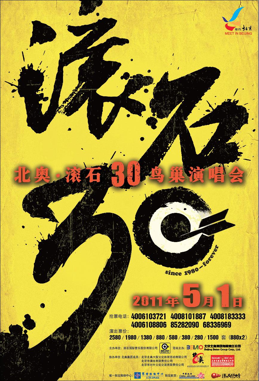 北奥-滚石30鸟巢演唱会海报.jpg