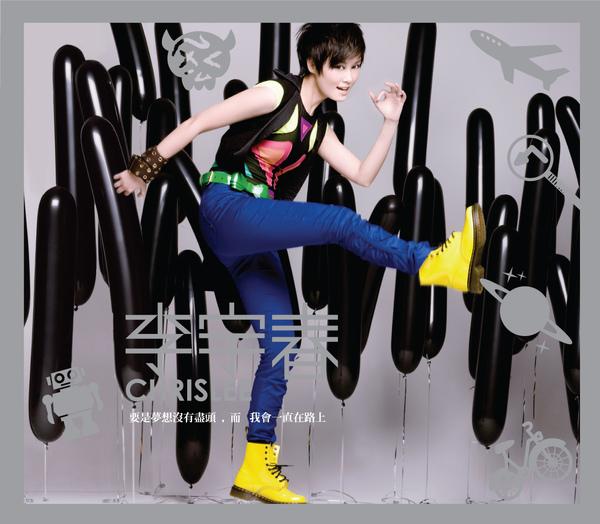李宇春cover.jpg