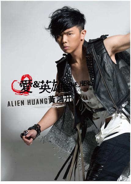 Alien huang cover.jpg