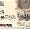 滾石金韻民歌80首.jpg