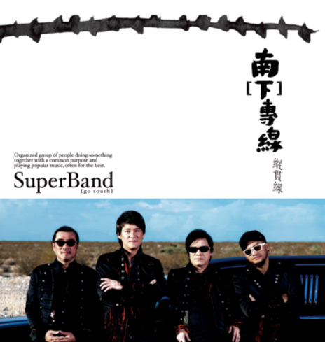 superband-small.jpg