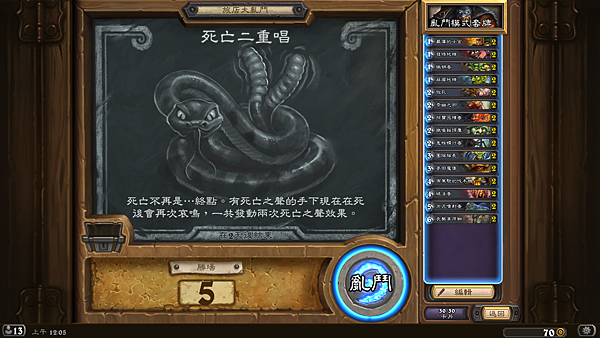 Hearthstone Screenshot 09-12-15 00.05.21