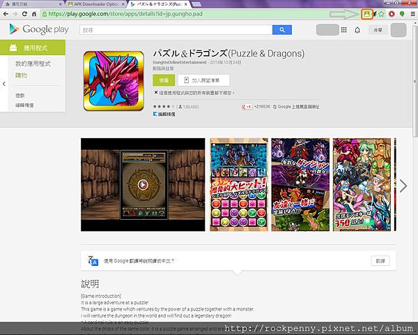 APK Downloader8